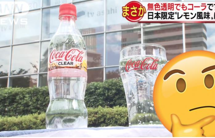 Coca-Cola ahora es trasparente en Japón